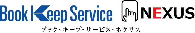 Book Keep Service NEXUS ブック・キープ・サービス・ネクサス